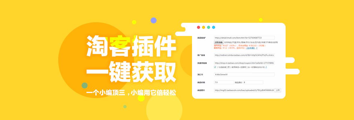 WordPress淘宝客插件